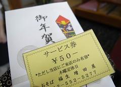 おそば 増田屋 福生