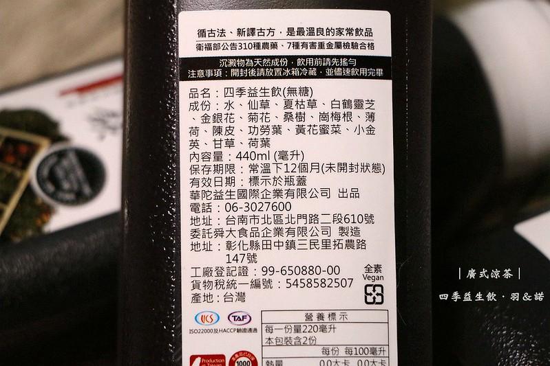 天然飲品四季益生飲涼茶27