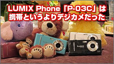 LUMIX Phone「P-03C」は携帯というよりデジカメだった
