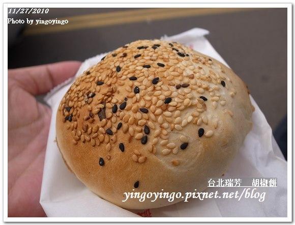 台北瑞芳_胡椒餅991127_R0016150