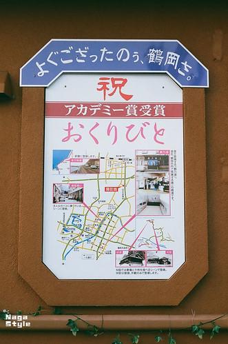山形_鶴岡&酒田_001