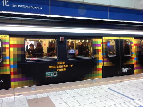 台北捷運-板南線的彩繪列車