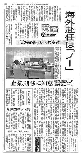 12月14日(火)日経新聞朝刊 若者海外赴任拒否