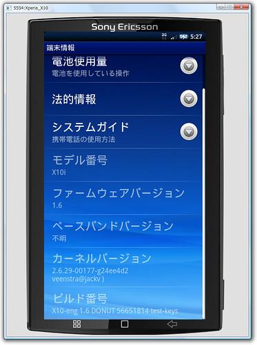 Xperia X10(SO-01B)をAVD(Androidエミュレーター)で作成07