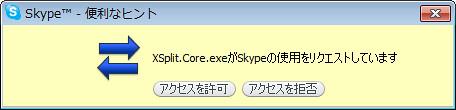 XSplit04