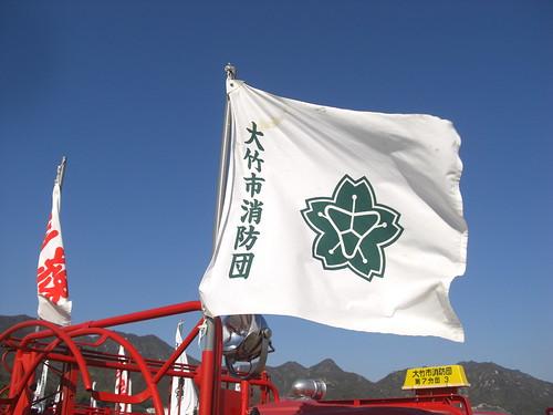 消防出初式 2011 大竹市晴海公園 17