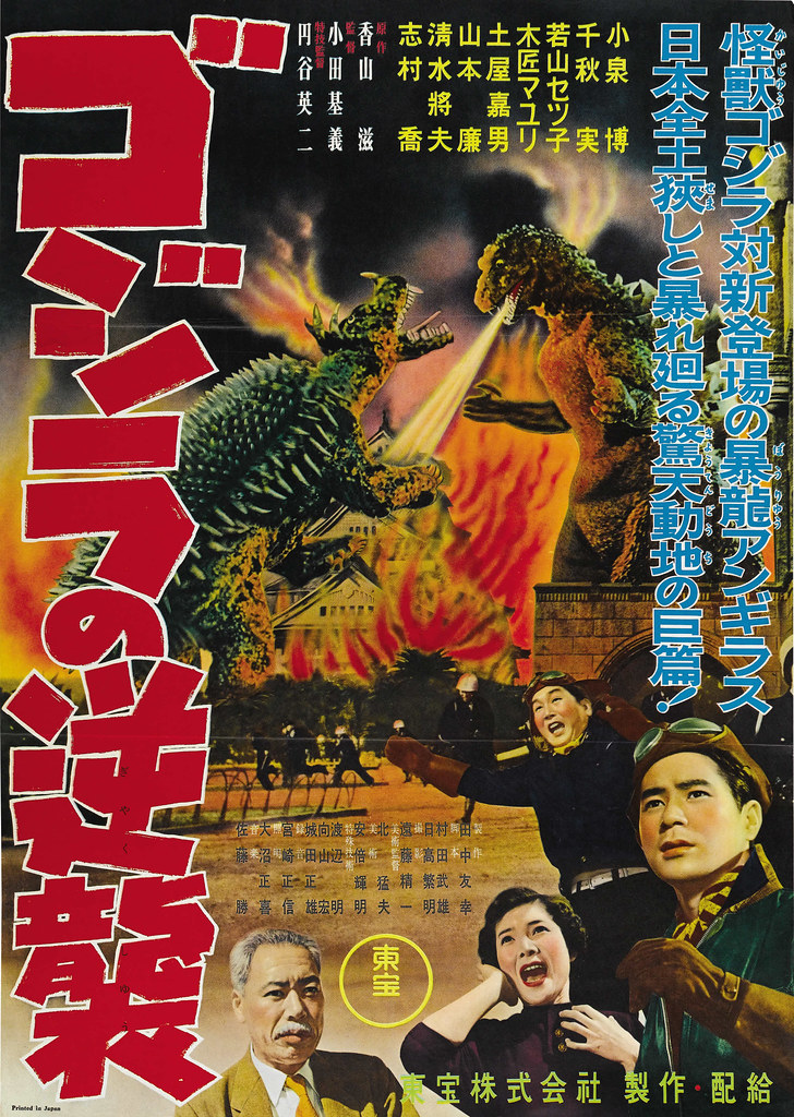 Gigantis the Fire Monster (Toho, 1955)