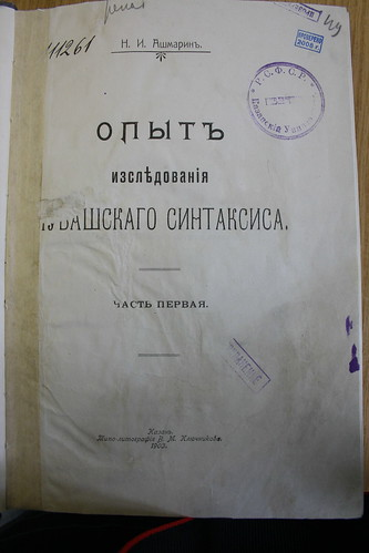 "Cover page of Ashmarin's ""Attempt"""