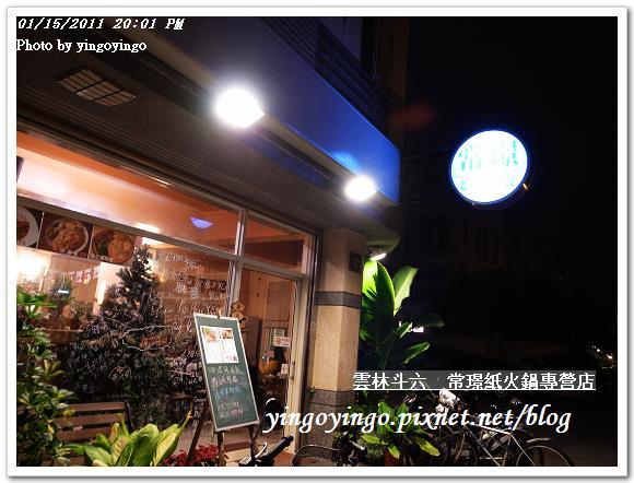 雲林斗六_常璟紙火鍋20110115_R0017350