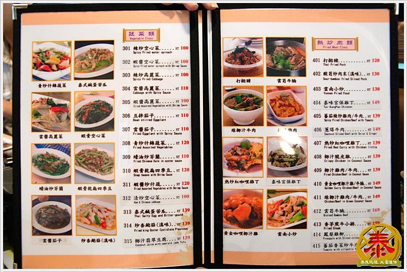 2910.12.05 泰國菜-2