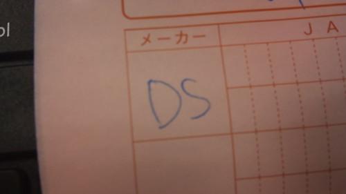 メーカー:DS