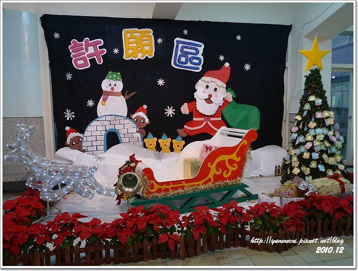 格林聖誕節 (3)