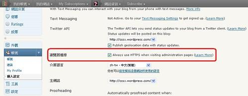 101127(1) - 「Wordpress.com實戰經驗分享」...新書《站長親授!WordPress 3.0部落格架站十堂課》的一刀未剪版<上集> ccsx-05