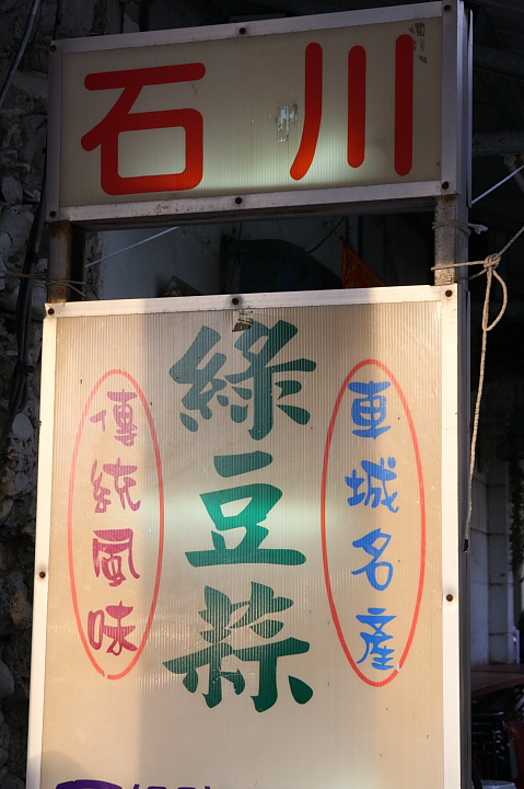 石川綠豆蒜005