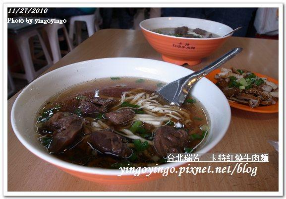 台北瑞芳_卡特牛肉麵991127_R0016141