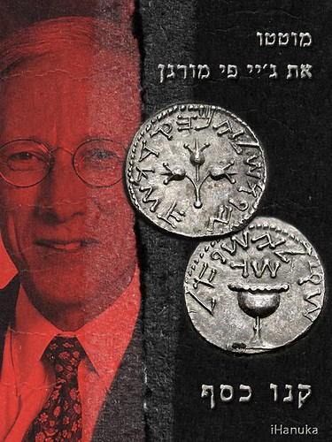 Crash jp Morgan Buy Silver Hebrew