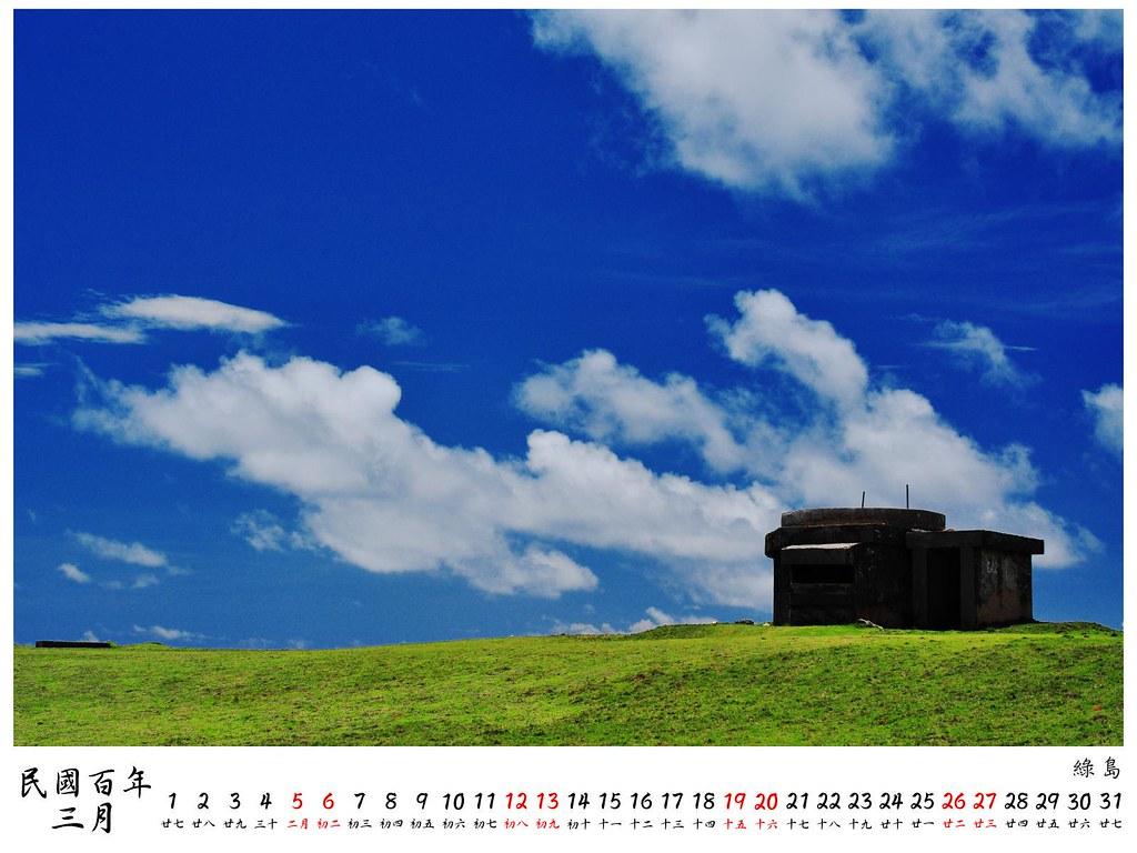 2011 桌曆3 3月