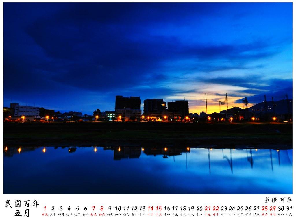 2011 桌曆10 5月