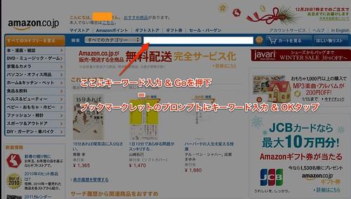 Amazon.co.jp: 通販 - ファッション、家電から食品まで【無料配送】 - Firefox