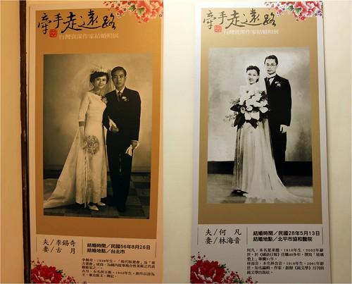 老作家結婚照展-2