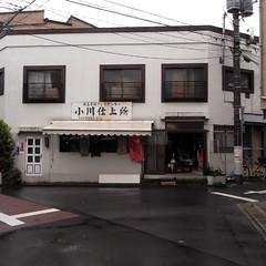 Old Tamanoi (Higashi Mukōjima 5 Chōme) 05