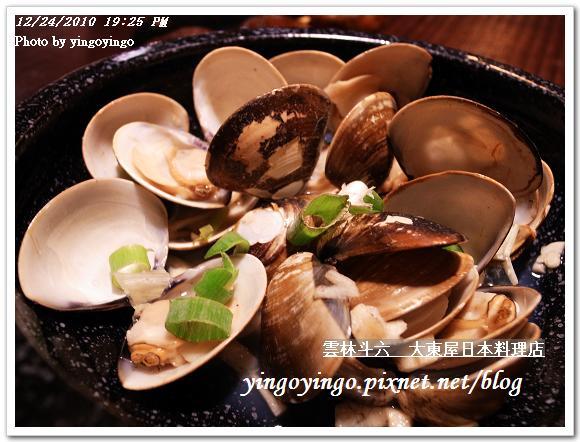 雲林斗六_大東屋日本料理專門店991224_R0017009