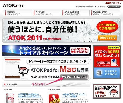 Atok.com
