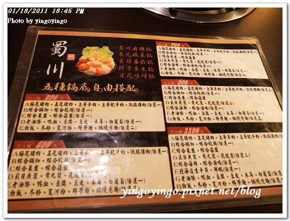 嘉義民雄_蜀川麻辣鴛鴦鍋20110118_R0017372