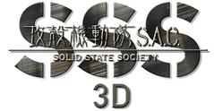 101123(1) – 歡慶「士郎正宗」的生日、全新製作的3D立體劇場版《攻殻機動隊 S.A.C. SSS 3D》將在2011-3-26上映!