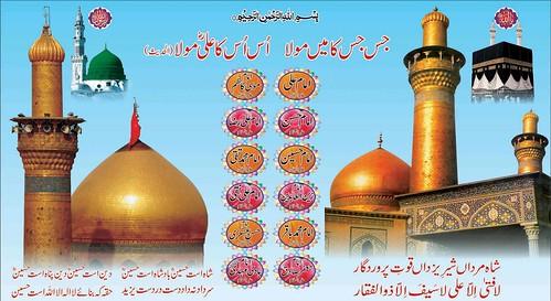 Mazar Imam Hussain