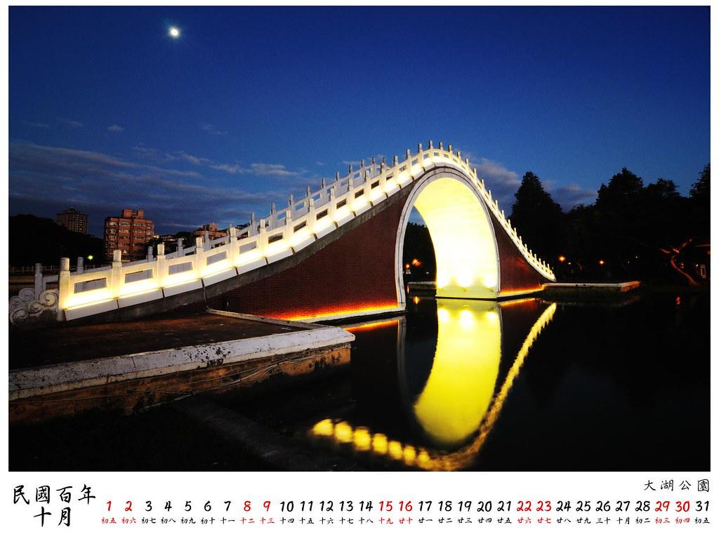 2011 桌曆3 10月