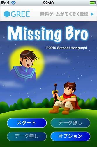 Missing Bro というアプリがいい感じです。