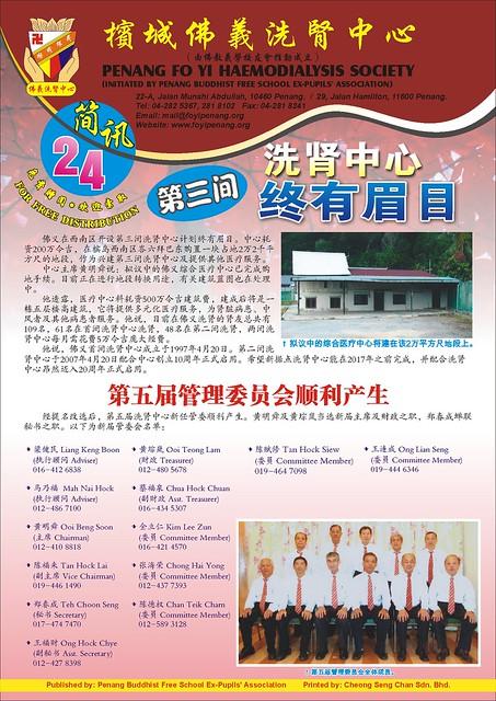 佛义洗肾中心 No24_pg cover