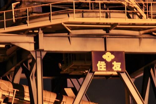 日の出埠頭-Hinode Pier