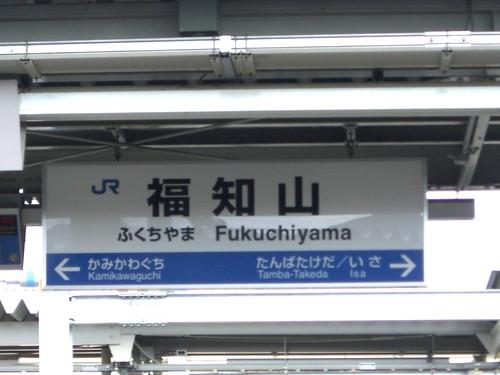 福知山駅/Fukuchiyama Station