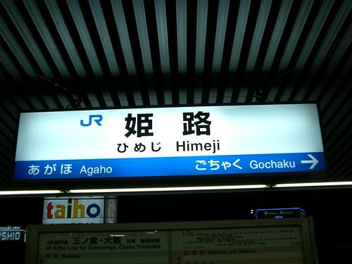 姫路駅/Himeji Station