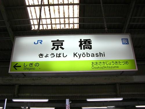 京橋駅/Kyobashi Station