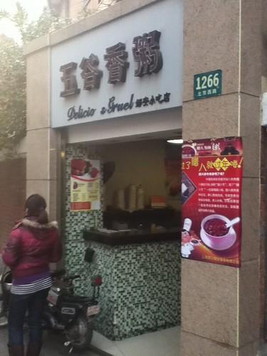 2011-01-04 - Shanghai Food - 01 - Delicious Gruel
