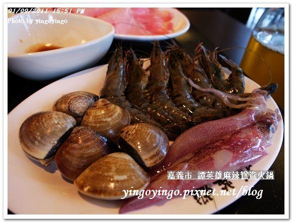 譚英雄麻辣鴛鴦火鍋20110109_R0017302