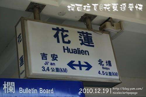 花東追普快2010-12-19-009