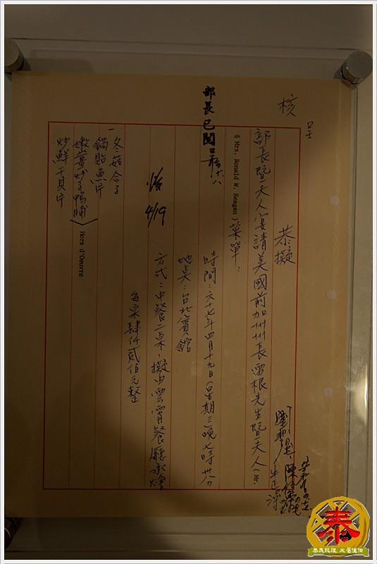 建築風華 - 台北賓館 (18)