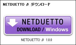 NETDUETTO_ua-4fx_01