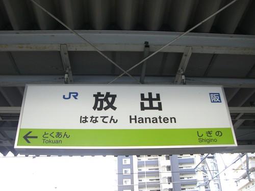 放出駅/Hanaten Station