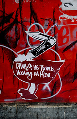 """""""Don't touch my sticker, or else you'll deal with my knife"""" (Flats!) Tags: street red streetart pasteup art stpetersburg graffiti duck russia wheatpaste paste tag knife petersburg tags mes rood eend rusland санктпетербург pushkinskaya10 sanktpeterbourg"""