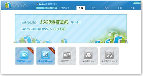5225602959 a12e5c0b11 z Everbox: 盛大推出数据同步产品 @分享网络2.0  盗盗