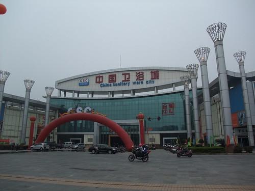 広東省開平 中国衛浴城