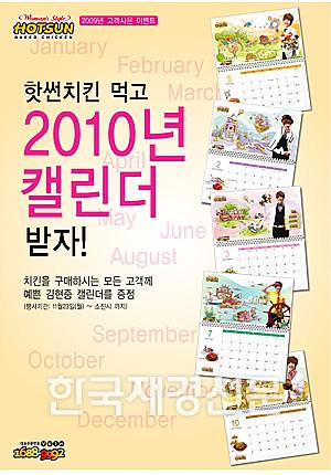 Kim Hyun Joong's Hotsun 2010 Calendar 1