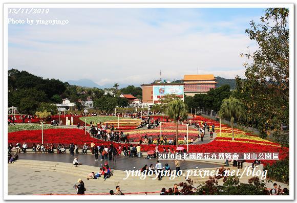 2010花博_圓山公園區991211_I5712