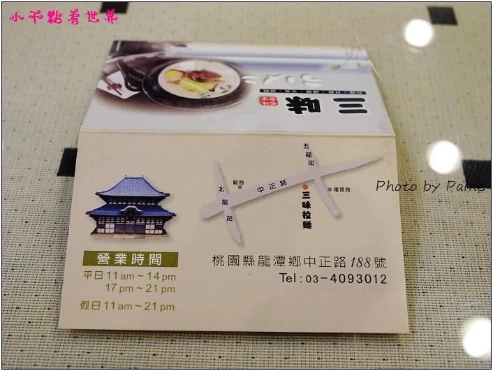 龍潭三味食堂03