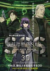 101225 - 預定2011/3/26上映的3D立體劇場版《攻殻機動隊 S.A.C. SSS 3D》公開第一支預告片!